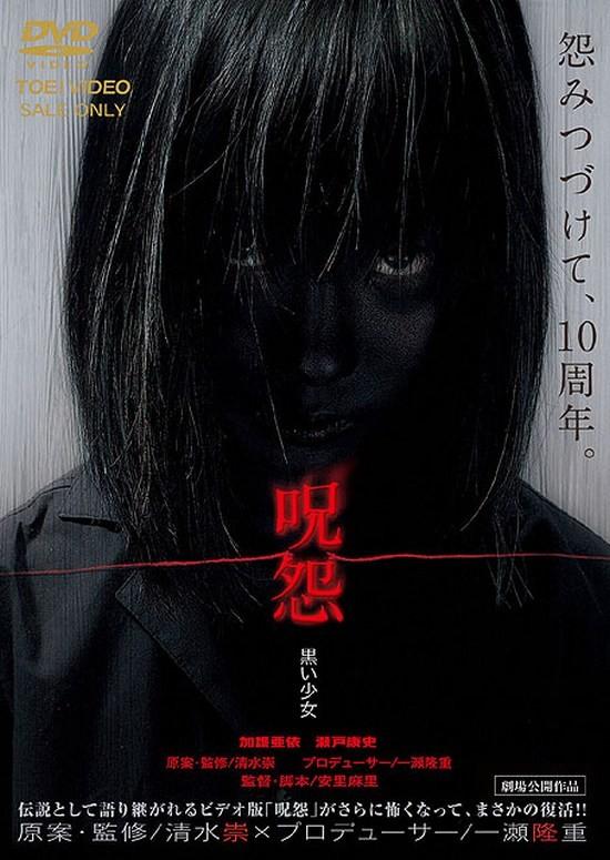 La locandina di Ju-on: Kuroi shôjo