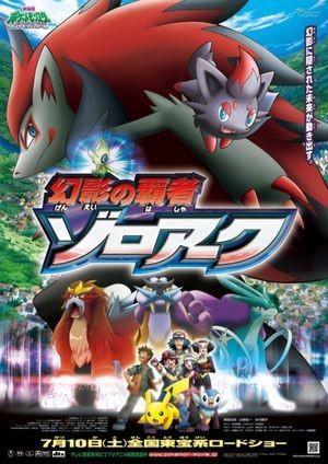 La locandina di Pokémon - Zoroark il Re delle illusioni
