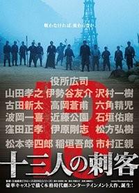 Locandina promozionale giapponese di 13 Assassini
