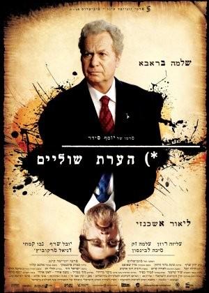 La locandina di Hearat Shulayim