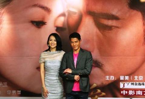 Zhang Ziyi e Aaron Kwok alla premiere del film Mo shu wai zhuan a Guangzhou