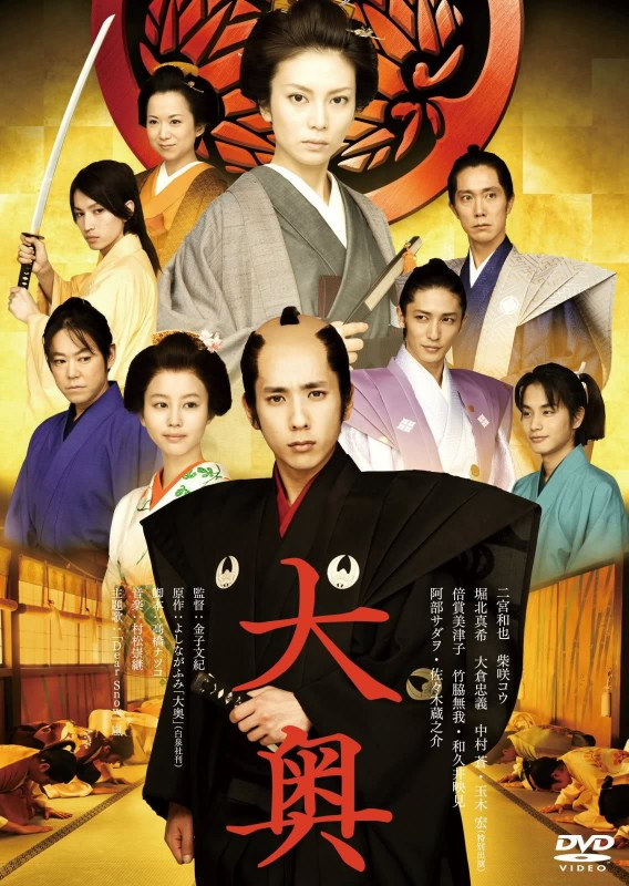 La locandina di The Lady Shogun and Her Men