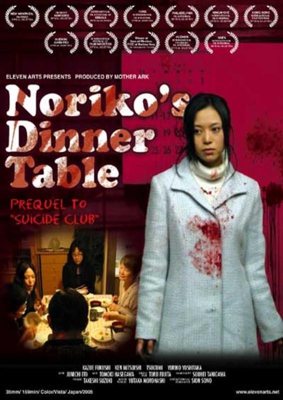 Noriko's Dinner Table: la locandina del film