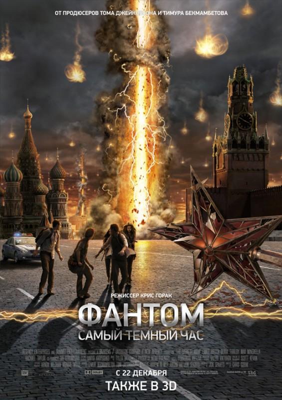 L'ora nera: il poster russo del film