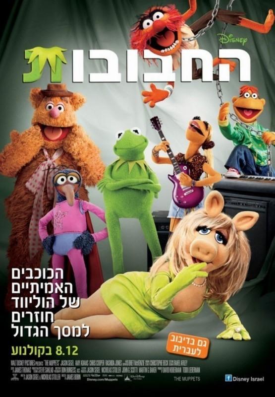 I Muppet: il poster israeliano del film