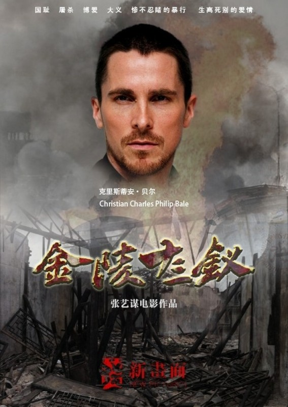 The Flowers of War: un poster cinese del film