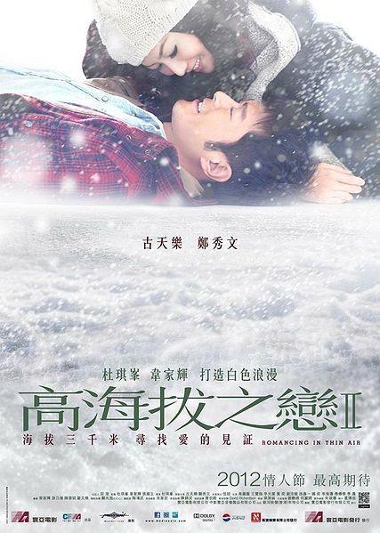 Romancing in Thin Air: la locandina del film