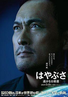 Hayabusa: Harukanaru kikan: la locandina del film