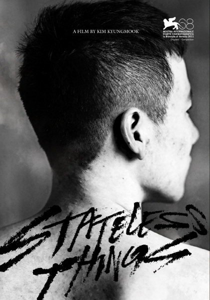 Stateless Things: la locandina del film