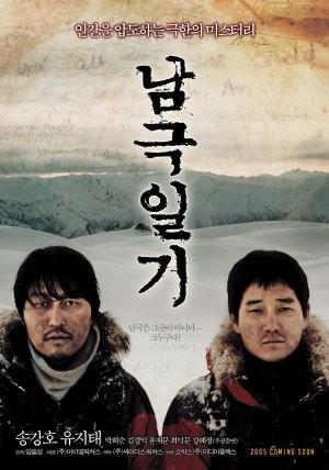 Namgeuk-ilgi: la locandina del film