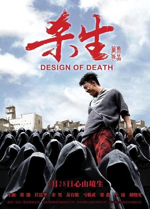 Design of Death: la locandina del film