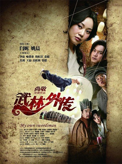 My Own Swordsman: la locandina del film