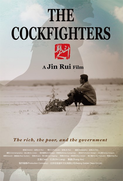 The Cockfighters: la locandina del film