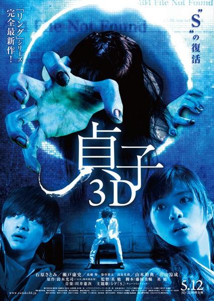 Sadako 3D: la locandina del film