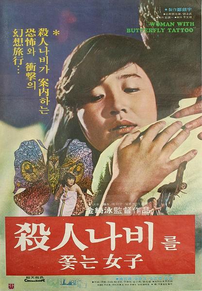 A Woman Chasing a Killer Butterfly: la locandina del film