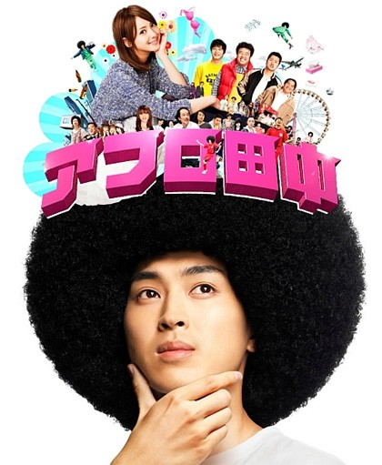 Afro Tanaka: la locandina del film