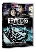La copertina di One Nite in Mongkok (dvd)