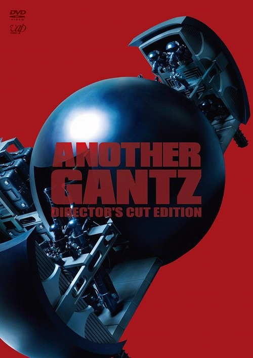 Another Gantz: la locandina del film
