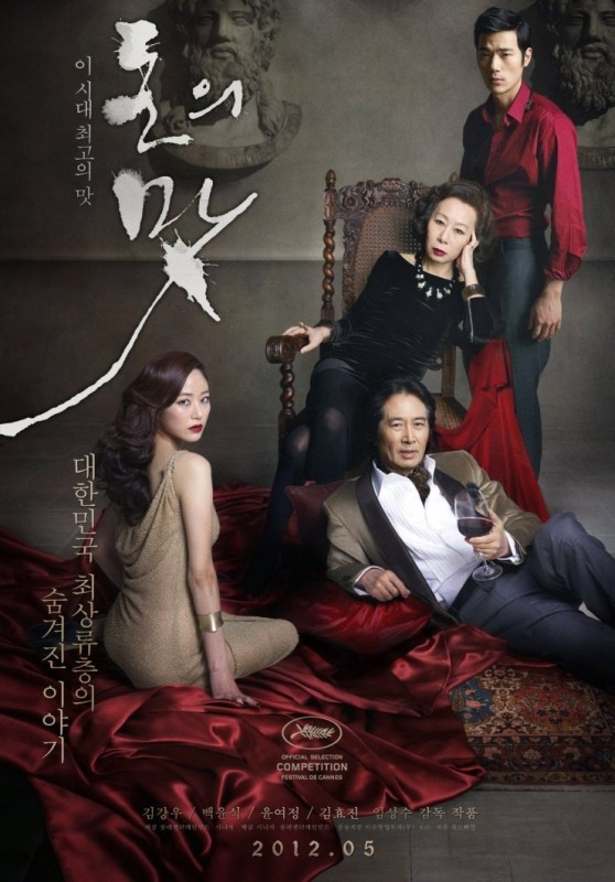 Taste of Money: la locandina sud coreana ufficiale del film