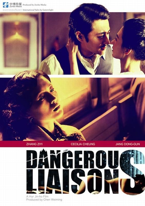 Dangerous Liasons: uno dei poster del film