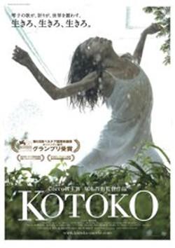 Kotoko: la locandina del film