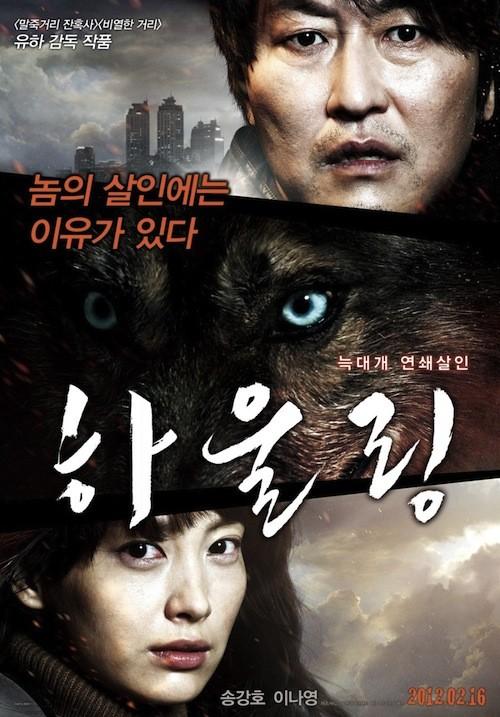 Howling: la locandina del film