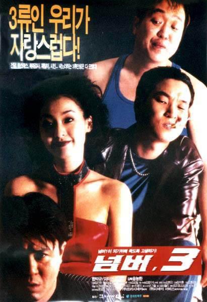 No. 3: la locandina del film