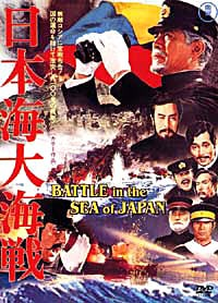 La battaglia di Port Arthur: la locandina del film