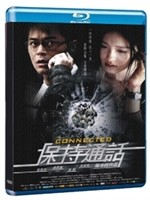 La copertina di Connected (blu-ray)