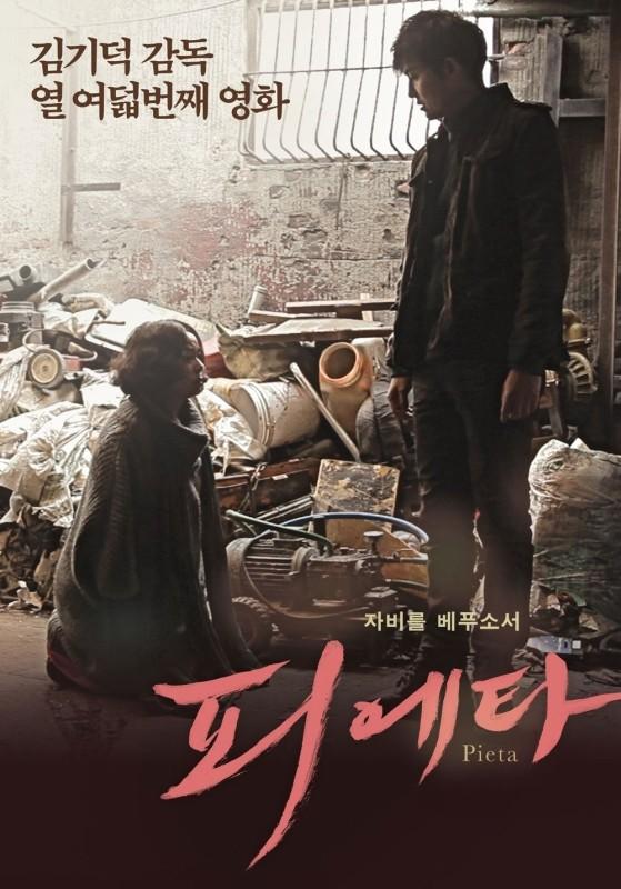 Pietà: uno dei poster originali del film di Kim Ki-duk