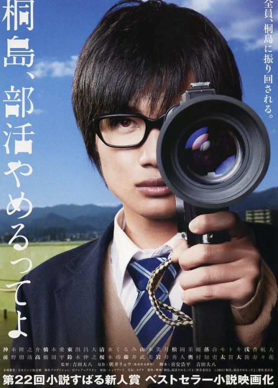 The Kirishima Thing: la locandina del film