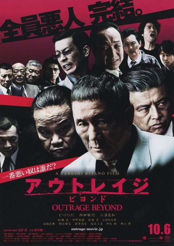 Outrage Beyond: il poster del film