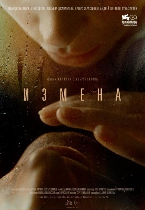 Betrayal: il poster originale del film