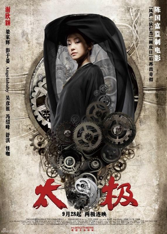 Tai Chi 0: un altro character poster per The Silent Wife