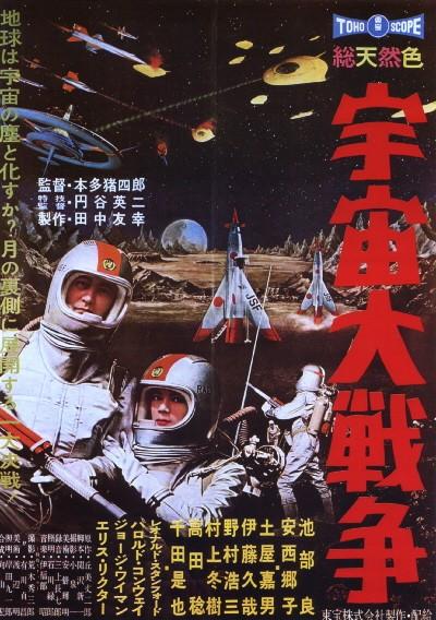Inferno nella stratosfera: la locandina del film