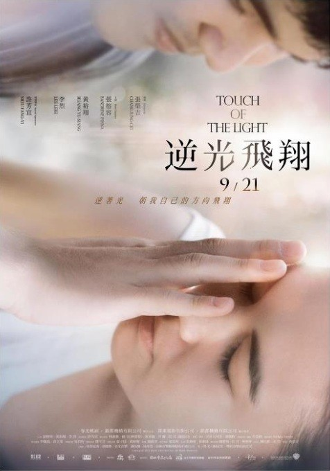 Touch of the Light: la locandina del film