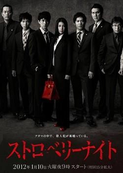 Strawberry Night: la locandina del film