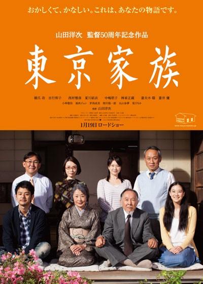 Tokyo Family: la locandina del film