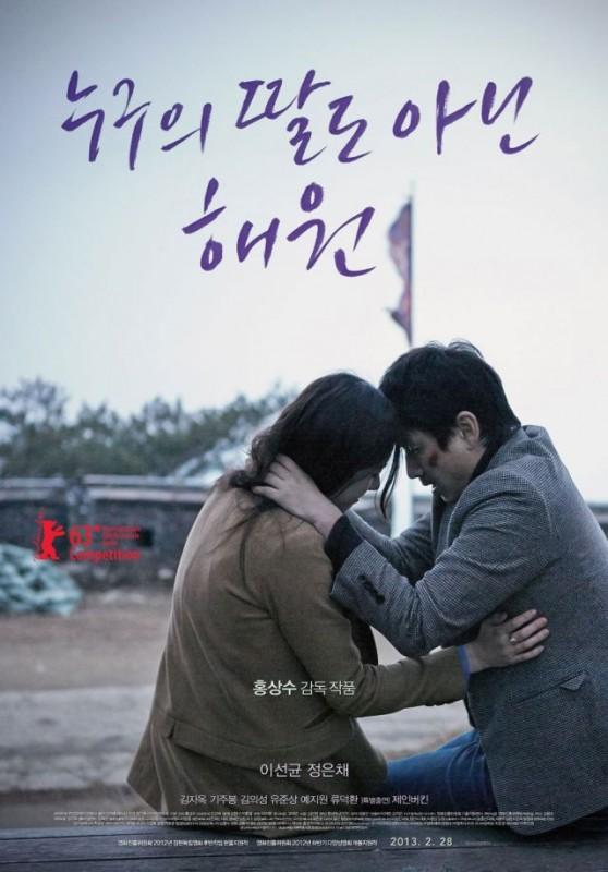 Nobody\'s Daughter Haewon: la locandina del film
