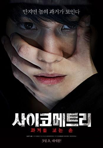 Psycho-metry: la locandina del film