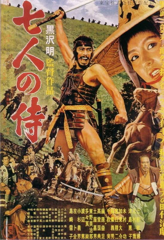 Miyamoto Musashi: la locandina del film