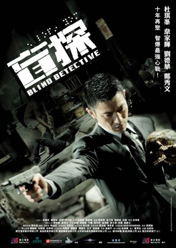 Blind Detective: il poster del film con Andy Lau