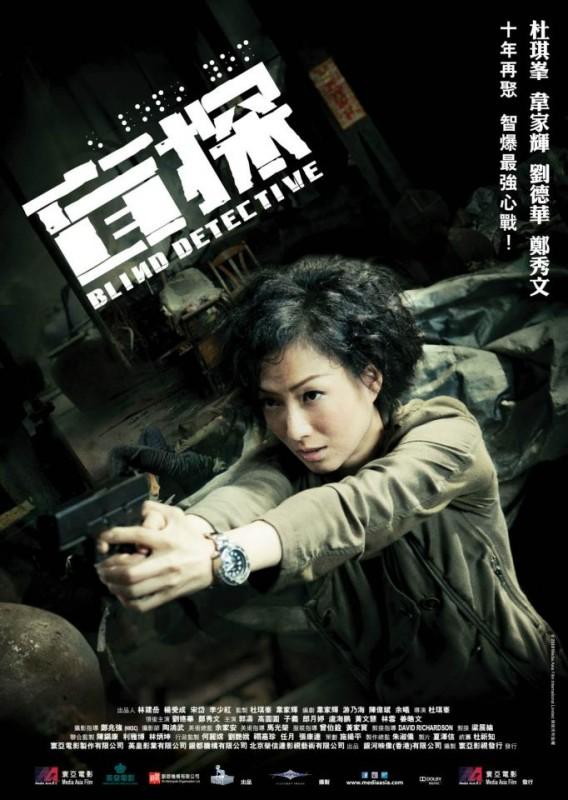 Blind Detective: il poster del film con Sammi Cheng