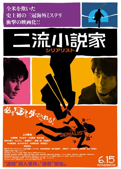Niryû Shôsetsuka: la locandina del film