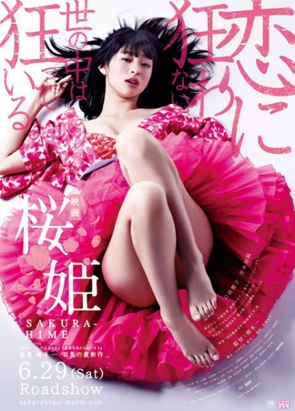 Princess Sakura: Forbidden Pleasures: la locandina del film