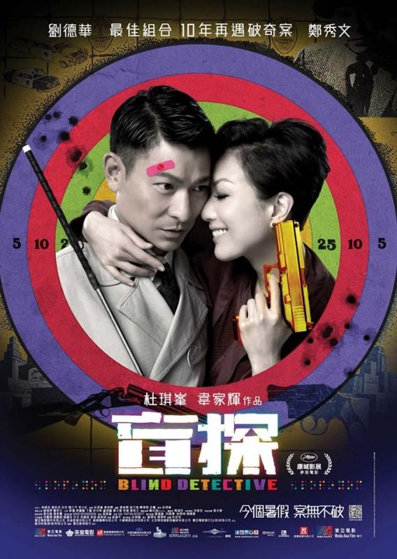 Blind Detective: il poster originale del film