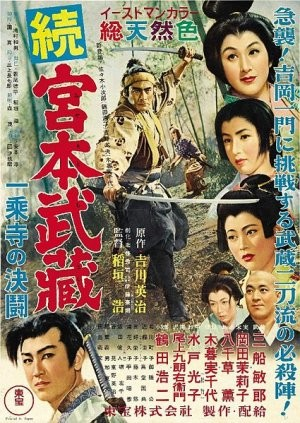 Samurai III - Duel at Ganryu Island: la locandina del film