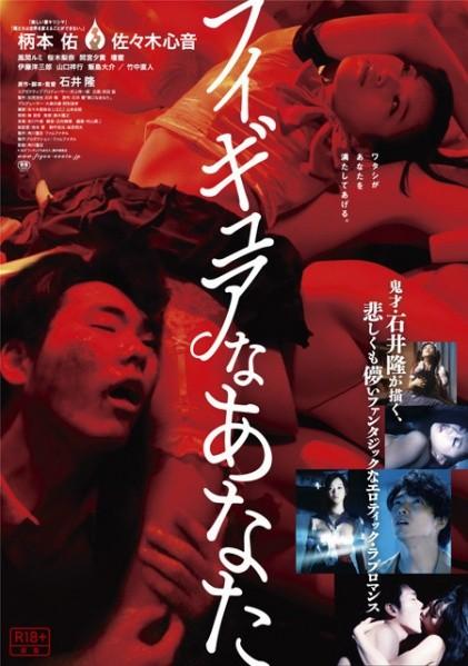 Figyua na anata: la locandina del film