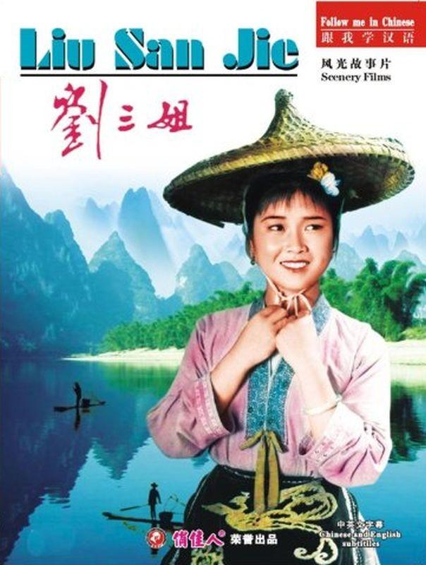 Third Sister Liu: la locandina originale
