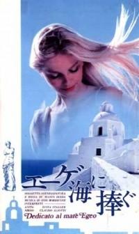 Dedicato al mare Egeo: la locandina del film